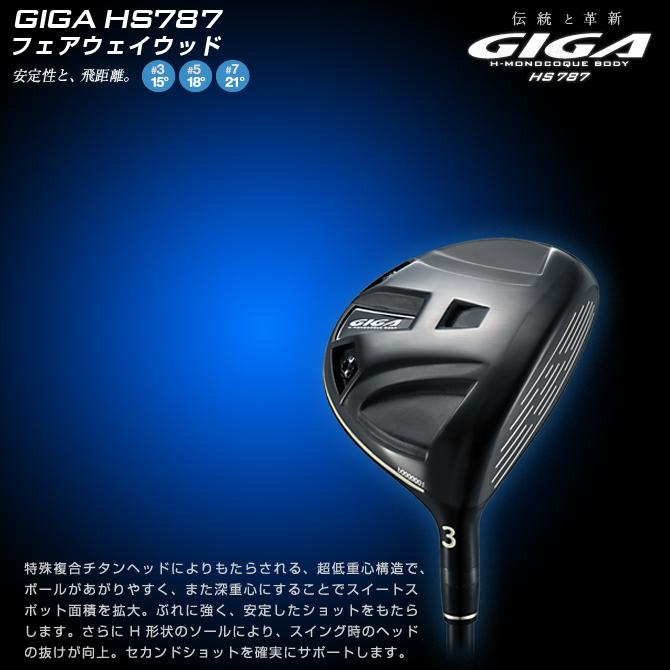 GIGA (g) HS787 FW Giga 高爾夫球場球道木杆離子運動 runbacks 碳軸高爾夫鈦複合頭