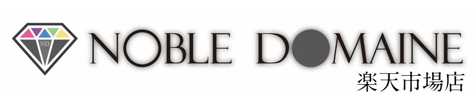 NOBLE DOMAINE 楽天市場店:レザーケアアイテムを中心にご紹介するお店です。
