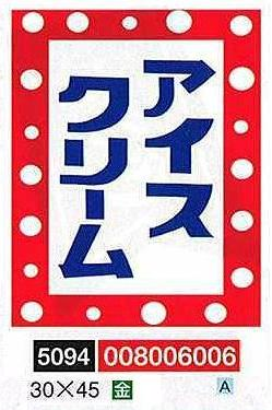 送料0円 のぼり のぼり旗 贈り物 旗 激安 全品 008006006 30×45cm 吊り下げ旗 アイスクリーム 送料無料
