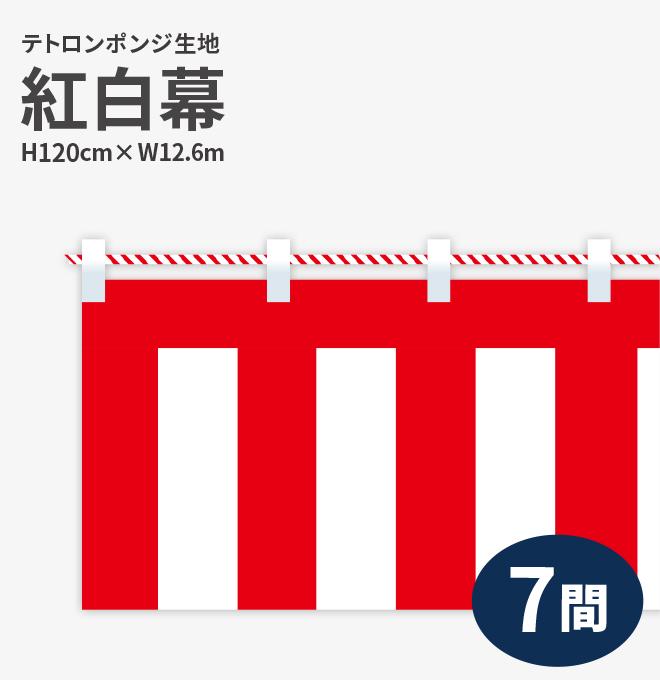紅白幕 ポンジ 高さ120cm×長さ12.6m 紅白ひも付 KH004-07IN ( 紅白幕 式典幕 祭 )