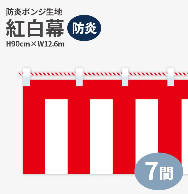 防炎紅白幕 防炎ポンジ 高さ90cm×長さ12.6m 紅白ひも付 KHB003-07IN ( 紅白幕 式典 幕 祭 )
