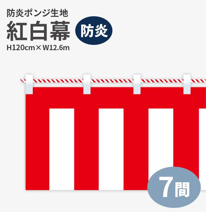 防炎紅白幕 防炎ポンジ 高さ120cm×長さ12.6m 紅白ひも付 KHB004-07IN ( 紅白幕 式典 幕 祭 )