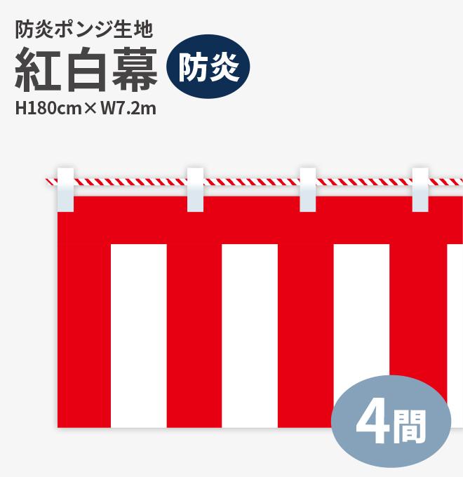 防炎紅白幕 防炎ポンジ 高さ180cm×長さ7.2m 紅白ひも付 KHB005-04IN ( 紅白幕 式典 幕 祭 )