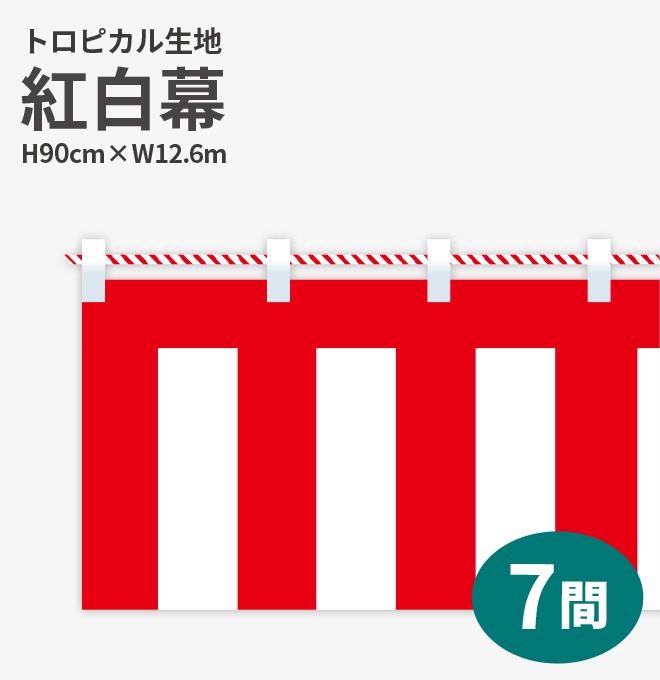 紅白幕 トロピカル 高さ90cm×長さ12.6m 紅白ひも付 KH008-07IN ( 紅白幕 式典 幕 祭 )