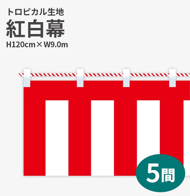 紅白幕 トロピカル 高さ120cm×長さ9.0m 紅白ひも付 KH009-05IN ( 紅白幕 式典 幕 祭 )