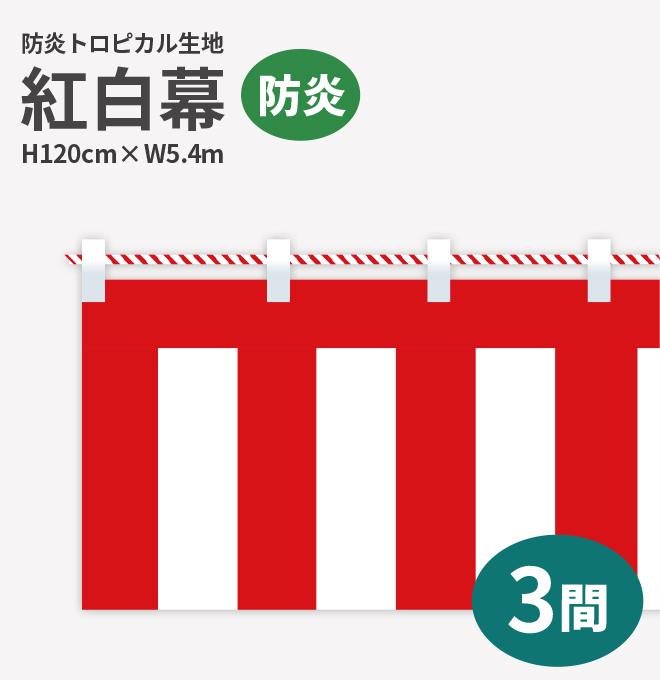 防炎紅白幕 防炎トロピカル 高さ120cm×長さ5.4m 紅白ひも付 KHB009-03IN ( 紅白幕 式典 幕 祭 )