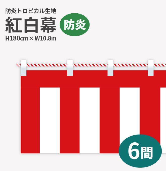 防炎紅白幕 防炎トロピカル 高さ180cm×長さ10.8m 紅白ひも付 KHB010-06IN ( 紅白幕 式典 幕 祭 )