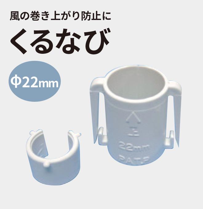 のぼり専門店の安心品質 激安特価品 人気の製品 くるなび DB-1289 Ф22用