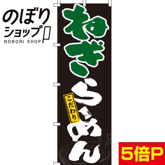 のぼり のぼり旗 幟 ラーメン らーめん 買い物 拉麺 中華 倉 店舗 0010342IN 麺 ねぎらーめん
