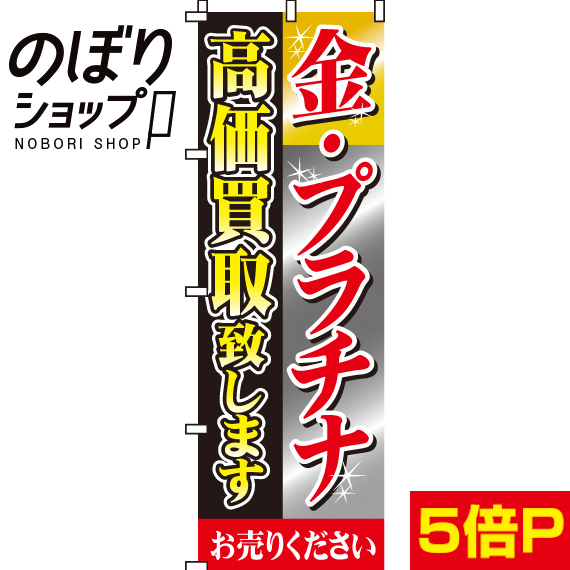のぼり専門店の安心品質 購入 トレンド のぼり旗 金 プラチナ高価買取 0150001IN