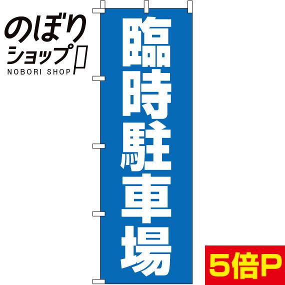 のぼり専門店の安心品質 買い取り のぼり旗 臨時駐車場 0210047IN 人気ショップが最安値挑戦