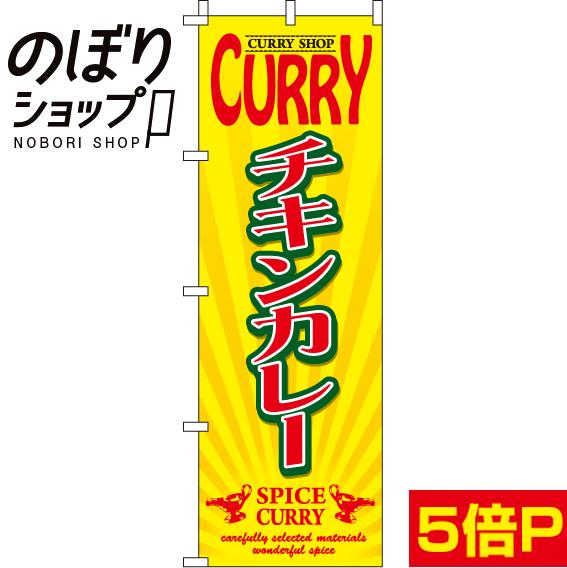 カレー ナン 料理 洋食 店舗 贈り物 のぼり チキンカレー 注水台 のぼり旗 世界の人気ブランド 0220053IN ポール