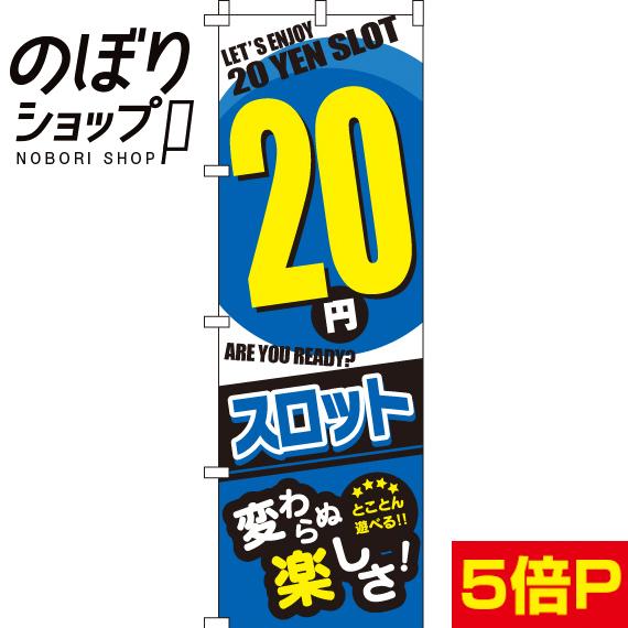 のぼり専門店の安心品質 のぼり旗 0800108IN 新着セール 20円スロット 販売期間 限定のお得なタイムセール