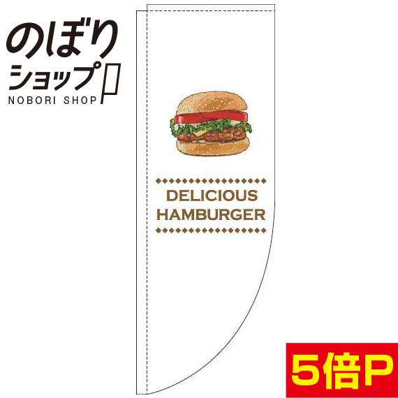 のぼり NEW のぼり旗 蔵 ハンバーガー 白色 棒袋仕様 0230141RIN Rのぼり
