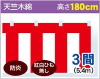 【防炎】紅白幕 天竺木綿 高さ180cm×長さ5.4m ※紅白ひも別売