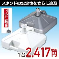 のぼり専門店の安心品質 のぼり注水型ポールスタンド(白・グレー) AL-KA80100