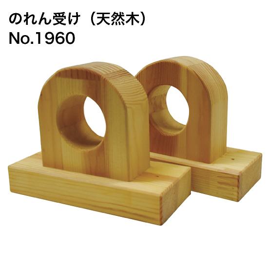 木造の店舗の雰囲気に合った木製ののれん受け のれん受け 大人気 No.1960 登場大人気アイテム