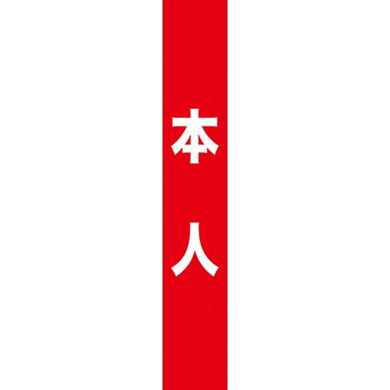 供え ポリエステル素材にフルカラーで印刷したタスキ タスキ 本人 赤 受注生産 W150×H900mm 送料無料新品 No.7673