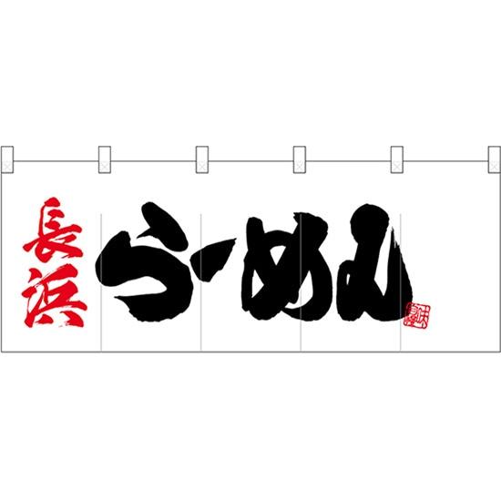 五巾のれん No.25060【受注生産】 長浜らーめん