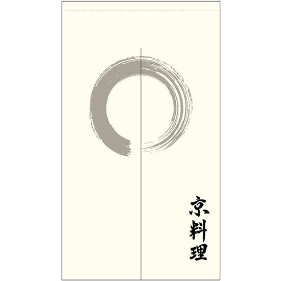 新作人気モデル ポリのれん 京料理 カツラギ No.44697, 大間々町 8c70cc84