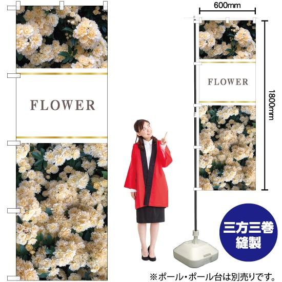配送方法 追跡可能メール便 一部予約 を選択で送料440円 3枚まで のぼり 日本最大級の品揃え 花 受注生産品 白 FLOWER 81812 キャンセル不可 KMN