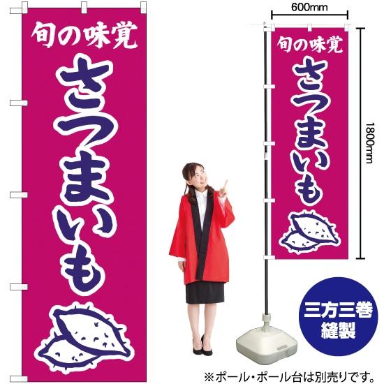 期間限定特別価格 配送方法 追跡可能メール便 を選択で送料440円 3枚まで のぼり 紫 旬の味覚 JA-344 全国一律送料無料 さつまいも