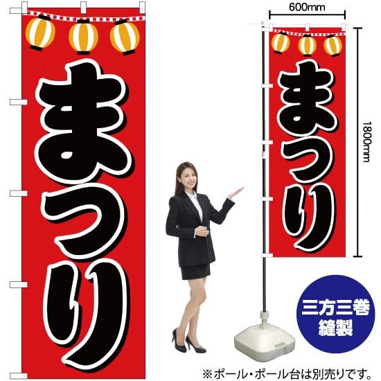 2020A W新作送料無料 配送方法 追跡可能メール便 を選択で送料440円 3枚まで 日本全国 送料無料 のぼり まつり 提灯 受注生産品 キャンセル不可 YN-1812 赤