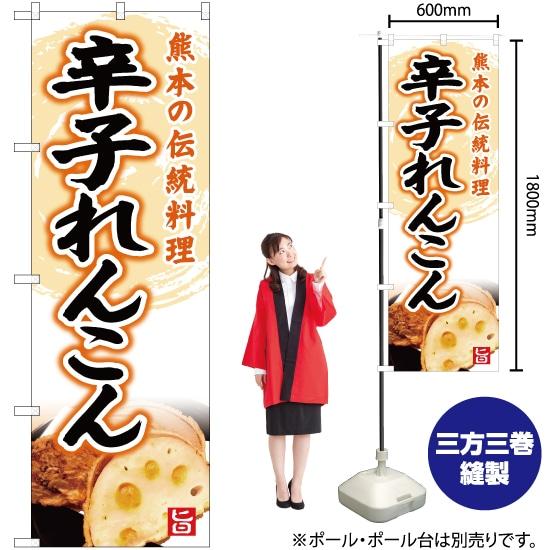 配送方法 追跡可能メール便 卓越 を選択で送料440円 3枚まで のぼり 受注生産品 YN-5123 期間限定で特別価格 キャンセル不可 辛子れんこん 熊本の伝統料理