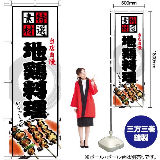 配送方法 追跡可能メール便 低価格化 を選択で送料440円 3枚まで のぼり 地鶏料理 キャンセル不可 メーカー公式ショップ YN-7060 焼鳥 受注生産品 やきとり