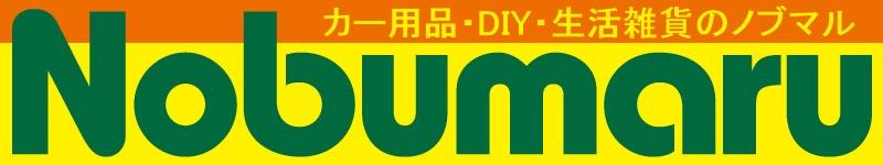 NOBUMARU:お客様のために頑張らせて頂きます!
