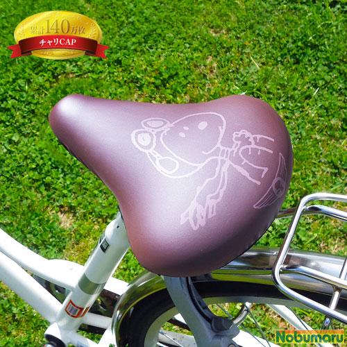 サドルもおしゃれに着替えよう メール便 送料無料 のび~るチャリCAP 自転車 一般サドル用 カバー 日時指定 ディズニー リラックマ アリストキャット スヌーピー おしゃれカワイイ スマイル 猫 オシャレ かわいい 自転車用 撥水 ご注文で当日配送 キャラクター 自転車用品 サドルカバー ねこ