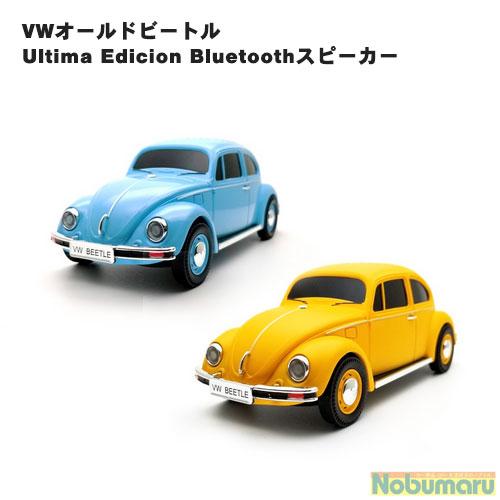 形が車になってもいい音は 出ます 送料無料 VWオールドビートル Ultima Edicion Bluetoothスピーカー 限定カラー トランク開閉 クリスマス プレゼント マイク内蔵 イヤホンジャック 人気海外一番 ブルー 売却 ライト点灯 誕生日 ギフト イエロー