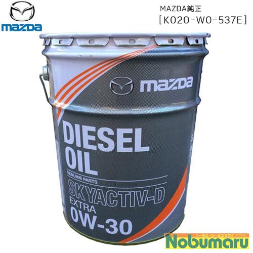 [K020-W0-537E]MAZDA純正ディーゼルオイル DIESEL EXTRA スカイアクティブ0W30 20L マツダ エンジンオイル