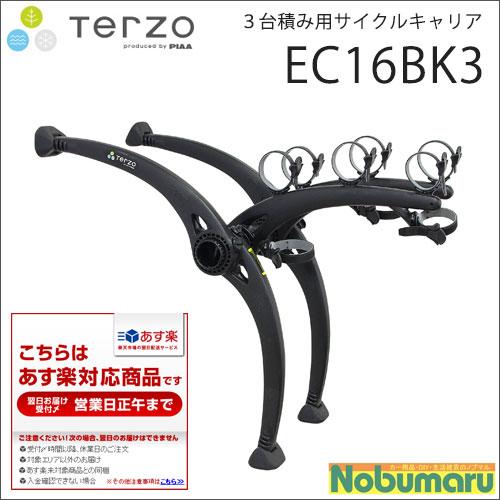 【送料無料】サイクルキャリア [EC16BK3] PIAA TERZO 3台積 SARIS(サリス) ブラック 自転車 車 ピア テルッツオ EC16BK サイクリング キャンプ【あす楽対応】