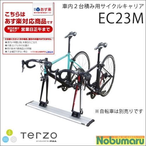 【送料無料】サイクルキャリア [EC23M] PIAA TERZO 車内2台積 自転車 サイクル キャリア ピア テルッツオ 車 キャンプ サイクリング EC23後継品【あす楽対応】