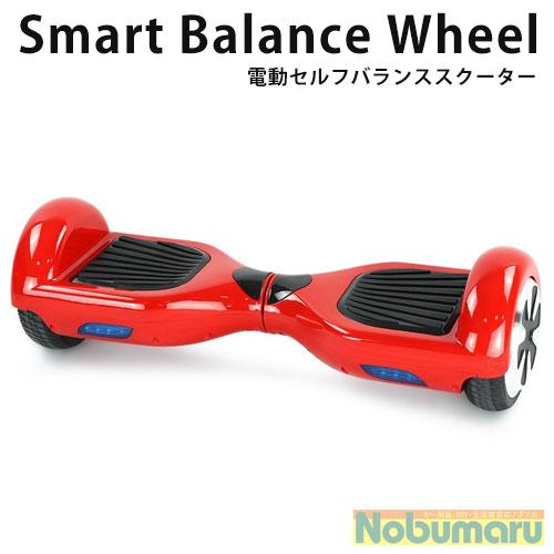 [Smart Balance Wheel] スマートバランスホイール ウィール 電動バランススクーター ブラック ホワイト ブルー レッド グリーン 黒 白 青 赤 緑 プレゼント クリスマス お正月 男の子 女の子 ギフト