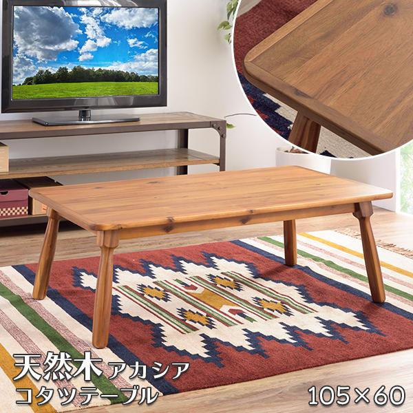 天然木アカシア こたつテーブル 長方形 105×60 リビングこたつ コンパクト おしゃれ カジュアルこたつ ナチュラル
