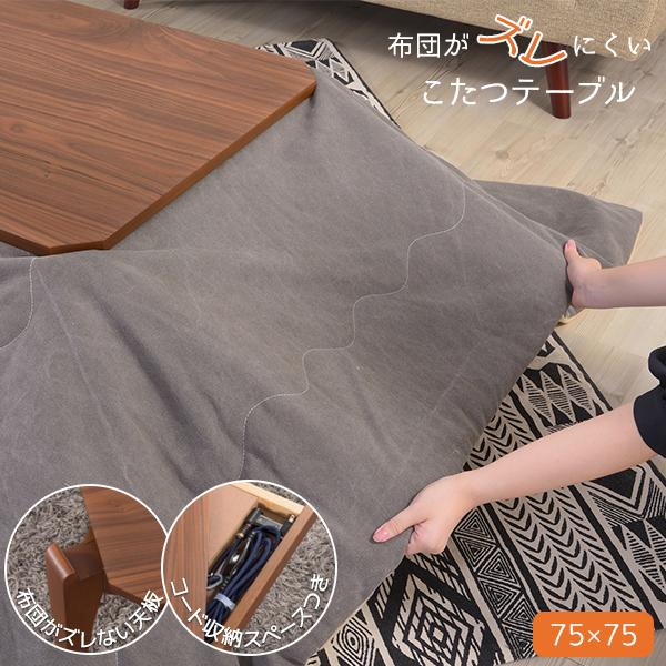 布団をロック こたつテーブル 正方形 75×75 薄型ヒーター おしゃれ 本体 単品 一人用コタツ 小さいコタツ