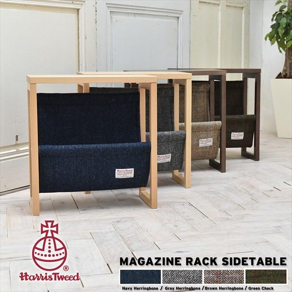 北欧風 サイドテーブル マガジンラック 【送料無料】 ソファー用テーブル おしゃれ 北欧 木製 安い シンプル ヘリンボーン 小さいテーブル