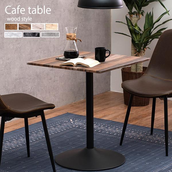 カフェテーブル 60×60 角型タイプ 送料無料 ワンタフルテー P5倍 コーヒーテーブル おしゃれ ミニ ダイニングテーブル 二人用 木製 60 ヴィンテージ アイアン脚 黒 2人掛け 店舗用 メーカー在庫限り品 白 ショッピング 正方形 一本脚 ミニテーブル 小さいテーブル