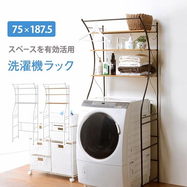デザインフレーム 洗濯機上ラック 3段 幅75  洗濯機ラック ランドリーラック 洗濯機上棚 ハンガー付き おしゃれ アイアン 縦型洗濯機 かわいい 洗濯機上収納ラック