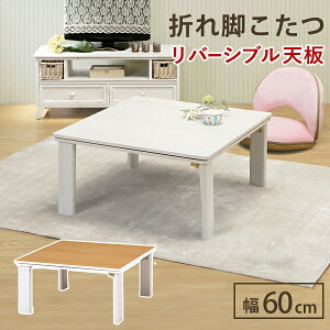 2色楽しむリバーシブル天板 折れ脚こたつ 60×60 正方形 【送料無料】 小さい こたつテーブル ホワイト 白 おしゃれ 安い 激安 一人用こたつ ミニこたつ
