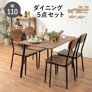 アイアン×木 ダイニングテーブルセット 5点 (テーブル幅110+チェア4脚) 【送料無料】  4人掛け おしゃれ 北欧