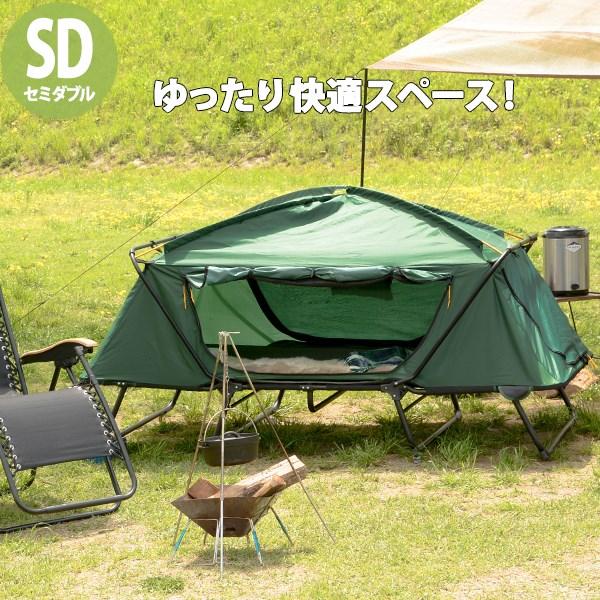 とっても快適 高床式 一人用テント セミダブル 【送料無料】 キャンピングベッド 折りたたみ アウトドア ソロキャンプ用品 セール 虫よけ クッション ソロキャンプテント