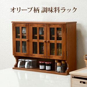 キッチンカウンター上に 調味料ラック 3枚扉 完成品 【送料無料】 卓上 小さい食器棚 スパイス棚 木製 調味料棚 おしゃれ かわいい