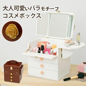 スプレーもしっかり収納 三面鏡 コスメボックス 【送料無料】 鏡付き 大容量 バニティ 木製 メイクボックス おしゃれ かわいい ホワイト 白 持ち運び 化粧箱 化粧品収納ボックス