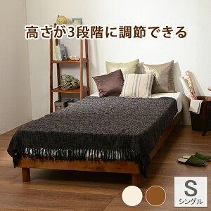 【5と0の付く日はカードご利用でP5倍】 高さ調節 3段階 シングルベッド 木製 脚付き すのこベッド ヘッドレス ベッド おしゃれ シンプル 高さ調節 ローベッド