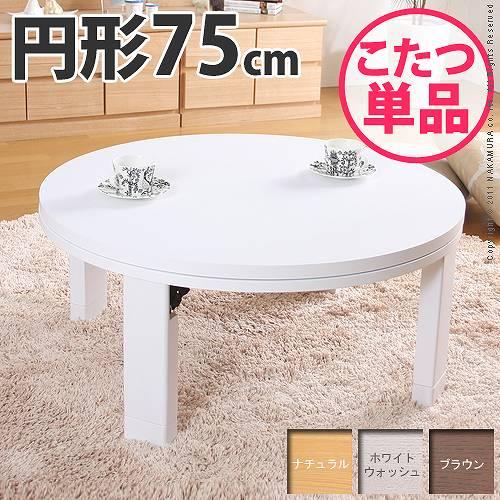 折れ脚 円形こたつ テーブル 75cm 丸いこたつ おしゃれ ホワイト 継ぎ脚 丸型  セール コタツテーブル 格安 白 かわいい