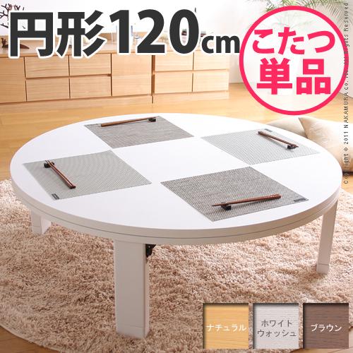 家族で囲める 大型 円形こたつ テーブル 120cm 【送料無料】 丸形こたつ 120 折れ脚 継ぎ脚 丸いこたつ 本体 単品 ホワイト 折りたたみ おしゃれ 激安 白いこたつ