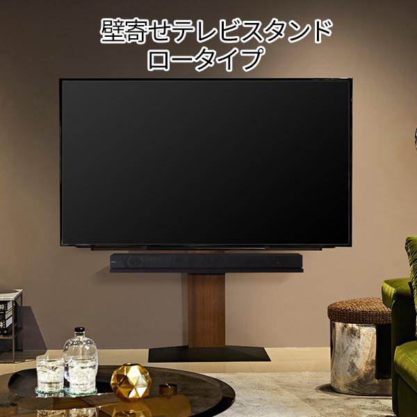 大型テレビのために更に進化 壁寄せテレビスタンド V3 ロータイプ 壁寄せテレビ台 60インチ ホワイト ブラック ウォールナット 65インチ 壁掛けテレビスタンド 壁掛けテレビ台 おしゃれ 70型 壁寄せテレビ台